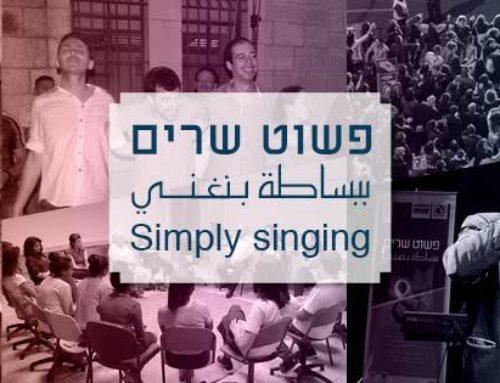 Simply Sing | פשוט שרים | ببساطة التغنية