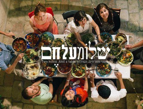 שלוםעלחם   shalom al lechem