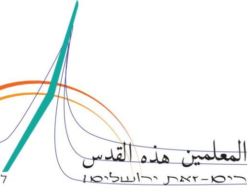 חדר מורים 'זאת ירושלים' – 'غرفة المعلمين – هذه القدس'
