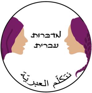מדברות עברית | نتكلّم العبريّة | Speaking Hebrew