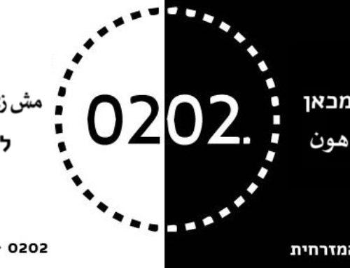 0202 | وجهات نظر من القدس | נקודות מבט מירושלים