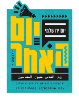 ירושלים סובלנית | Jerusalem Tolerance Retina Logo